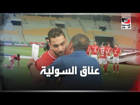 مدرب الدراويش يعانق «السولية».. وجهاز الأهلي يستقبل الإسماعيلي بالأحضان قبل بدء المباراة
