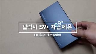 삼성 단말자급제폰 갤럭시 S9+  통신사 약정폰과 뭐가 다를까?