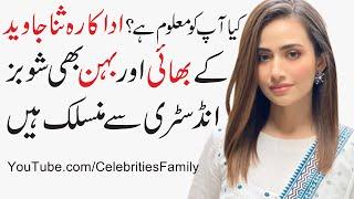 Sana Javed Family Pics | Celebrities Family