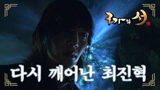 [구가의 서] Gu Family Book 천년악귀로 변해 사람들 죽이는 최진혁