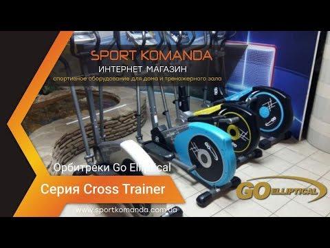 Орбитрек Cross Trainer V-600T