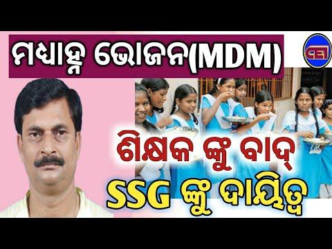 Odisha Minister Samir Dash Disappointed Over Irregular Home Work Checking
