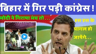 Rahul gandhi comedy congress leader Maskoor Ahmad Usmani sonia gandhi priyanka gandhi bihar