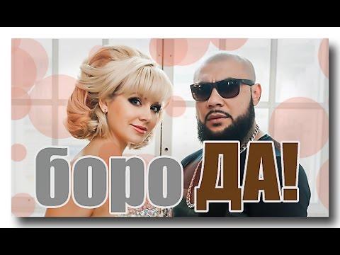 Натали Без Бороды и MC Doni.