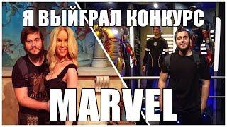 Я выиграл конкурс Marvel! 💪