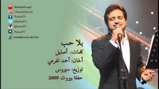 راشد الماجد - بلا حب (حفلة بيروت) | 2009