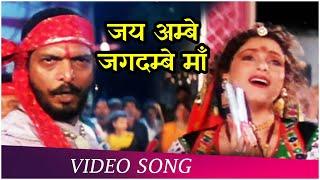 Jai Ambe Jagadambe Maa | Krantiveer(1994   - YouTube