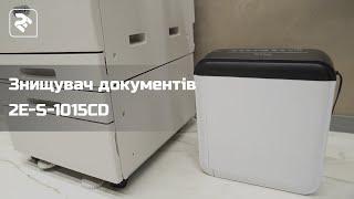 Знищувач документів 2E-S-1015CD