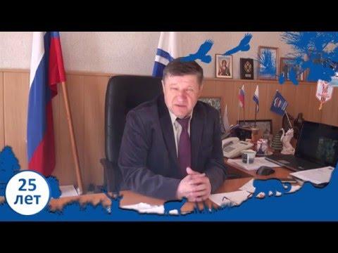 Сергей Гречушников поздравляет с 25-летним юбилеем Катунский заповедник