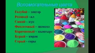 Смотреть онлайн Выучить цвета на татарском языке урок