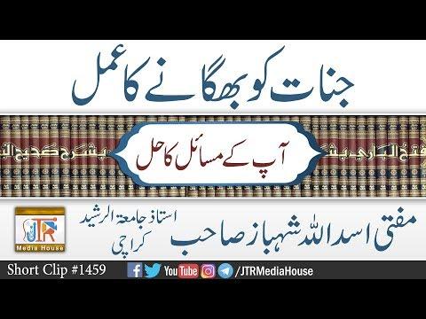 Jinnat Ko bhagane Ka Amal  | Jamia-Tur-Rasheed Pakistan