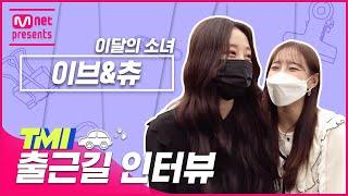 TMI NEWS EP77 Loona (Yves, Chuu)