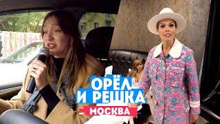 Горбань и Миногарова в Москве. Орел и Решка. Россия