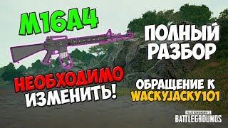PUBG M16A4 НЕОБХОДИМО ИЗМЕНИТЬ! ПОЛНЫЙ РАЗБОР М16А4 И ОБРАЩЕНИЕ К WACKYJACKY101