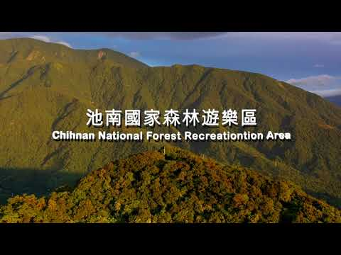 池南國家森林遊樂區 生態與人文 無盡藏
