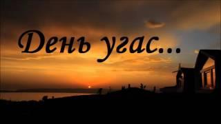 День угас...  | Перебиковский