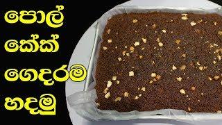 පොල් කේක් ලේසියෙන්ම හදාගන්න හැටි මෙන්න - HOW TO MAKE Coconut Cake Sinhala Recipes