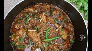 Chicken Karahi | Lahori Chicken Karahi | Chicken Kadai
