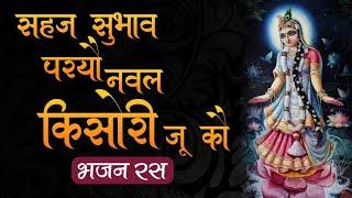 Shree Radhavallabh Bhajan | Sahaj Subhav Paryo Naval Kisori Ju ko | Best Shree Radha Bhajan