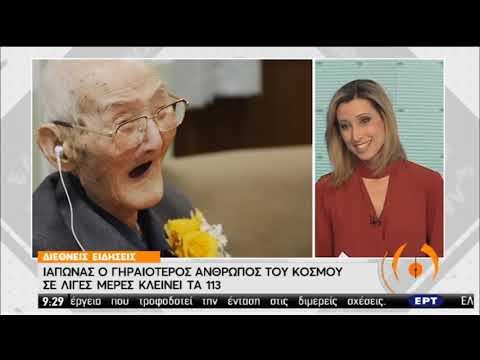 Guinness Award | Ιάπωνας ετών 113 ο γηραιότερος άνθρωπος του κόσμου! | 13/02/2020 | ΕΡΤ