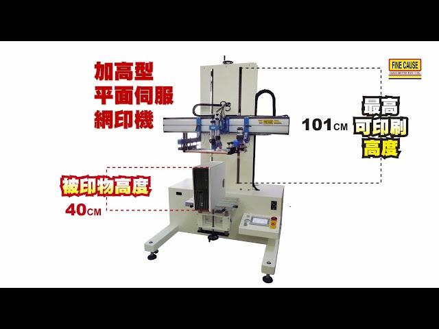 FA-1000TSL加高型平面伺服網版印刷機