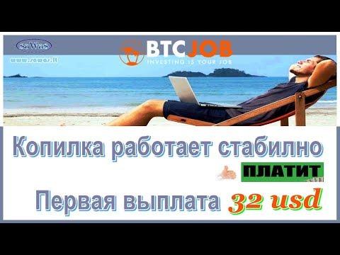 НЕ ПЛАТИТ BTCJob - Первая выплата 32 USD, 31 Июля 2019