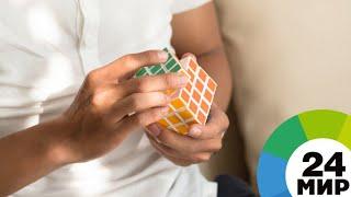 Россиянин стал одним из лучших в мире по сборке кубика Рубика - МИР 24