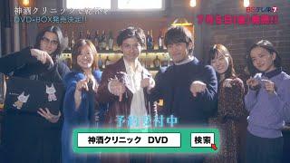 mqdefault - 土曜ドラマ9 「神酒クリニックで乾杯を」 DVD-BOX発売決定! | BSテレ東
