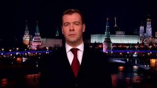 Медведев - поздравление с Новым 2010 Годом! (31 декабря 2009 г.)