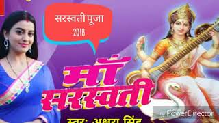 Akshara Singh Saraswati mata song