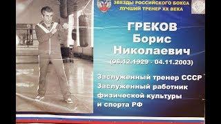 Всероссийские соревнования по боксу