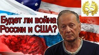 Михаил Задорнов. Война США с Россией, Путин, НАТО, Санкции. Неформат 55.