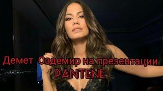 Демет Оздемир на презентации  Pantene.Супер образы. Demet Ozdemir at the presentation of TM Pantene.