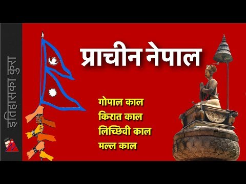 History of Nepal (Part 1: Ancient History of Nepal) - update