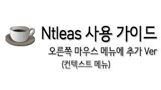 Ntleas 사용 가이드 (오른쪽 마우스 메뉴 (컨텍스트 메뉴) 추가)