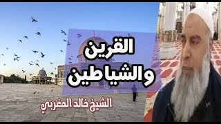 من هو الشيخ خالد المغربي 14 11