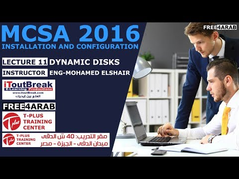 ‪11-MCSA 2016 | Installation and Configuration (Dynamic Disks) By Eng-Mohamed Elshair | Arabic‬‏