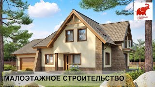 Малоэтажное строительство в Краснодаре