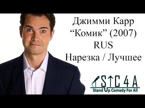 Джимми Карр - Комик (2007) - Лучшие шутки