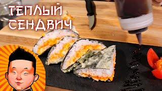 Теплый Суши Сендвич   Суши рецепт   Hot sushi sandwich