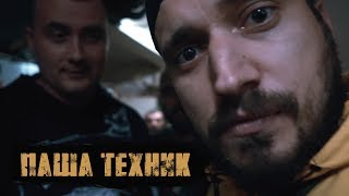ПАША ТЕХНИК. Рождение сына, Федук и Лев Против, большое интервью