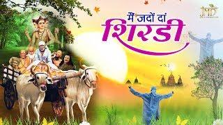 में जदो दा शिरडी #Superhit Sai Baba Song #JmdMusicFilms
