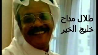 طلال مداح - خليج الخير