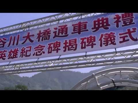 救難直升機向同袍紀念碑致敬
