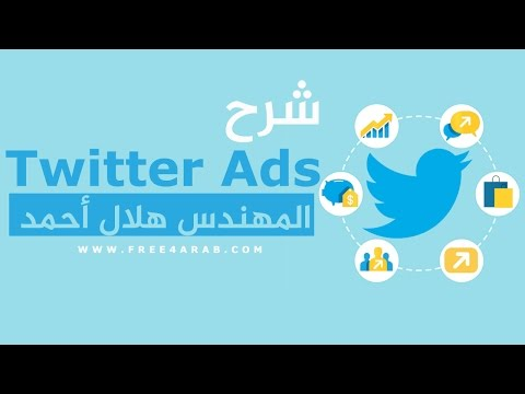 06-Twitter Ads (Lecture 6) By Eng-Helal Ahmed | Arabic