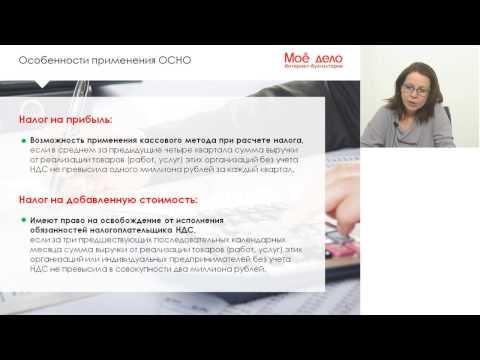 Налогообложение малого и среднего предпринимательства (МСП)