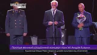 Пройде великий стадіонний концерт пам'яті Андрія Кузьми