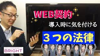 【WEB契約】導入時に気を付ける3つの法律(14分)