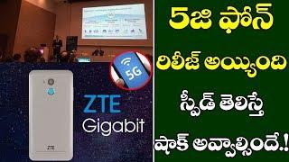 WOW! World's FIRST 5G Phone Released at SPAIN!   మొదటి 5జి ఫోన్ రిలీజ్ అయ్యింది!   VTube Telugu