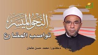 نواصب المضارع برنامج النحو المُيسر مع فضيلة الدكتور محمد حسن عثمان